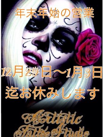 写真 2012-12-28 14 25 02.jpg